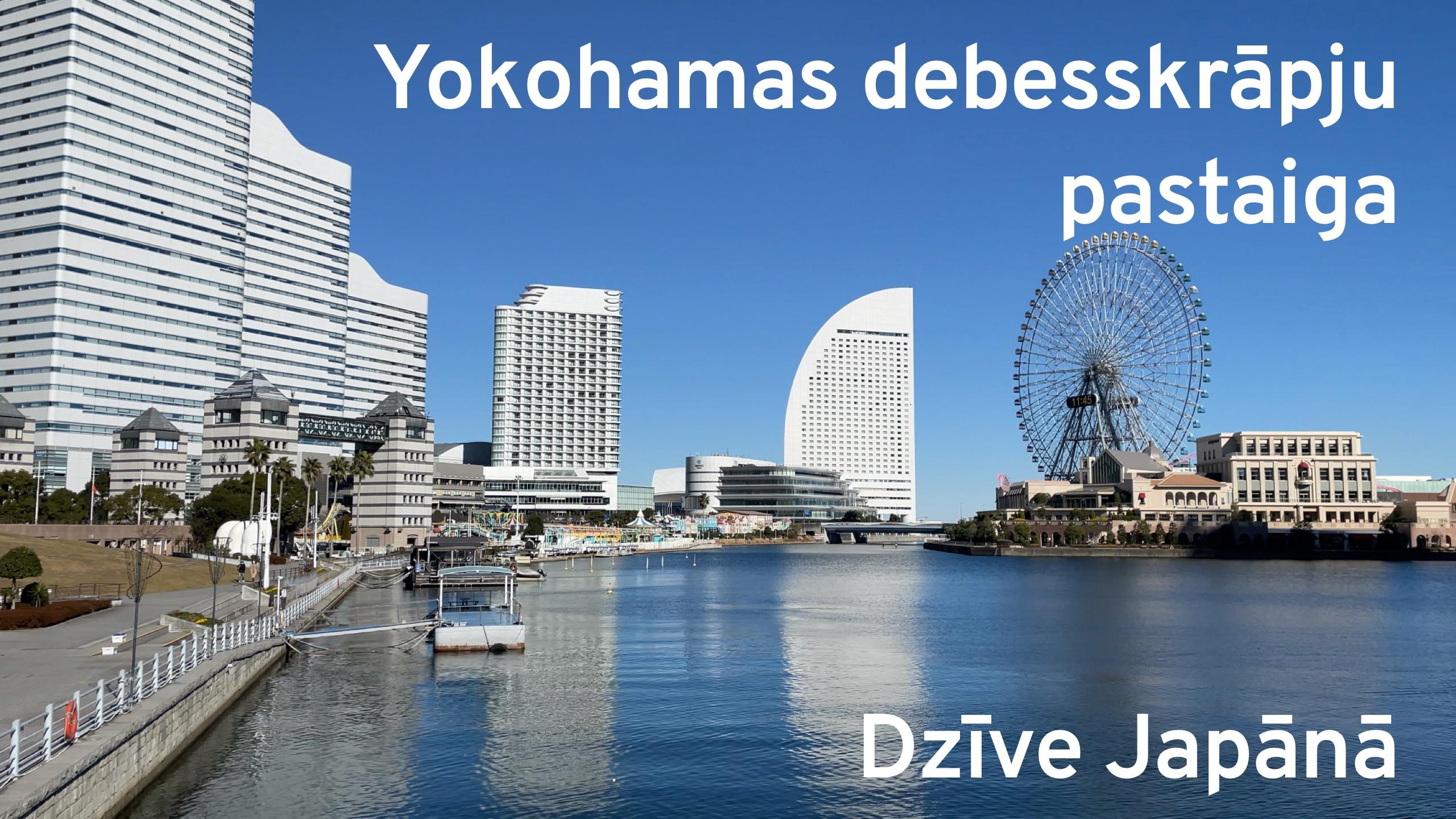 Video: Yokohamas debesskrāpju pastaiga